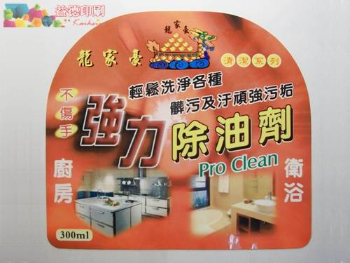 清潔用品標籤貼紙